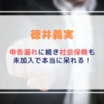 徳井義実|申告漏れ・通帳差押え・社会保険も未加入で本当に呆れる!ネットの声は?