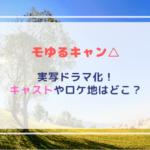 【ゆるキャン△】実写ドラマ化!キャストやロケ地はどこ?