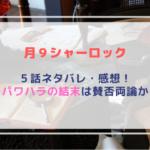 【月9】シャーロック第5話|パワハラの結末は賛否両論か!?