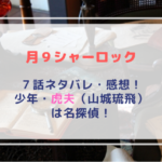 【月9】シャーロック第7話|少年・虎夫(山城琉飛)は名探偵!