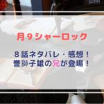 【月9】シャーロック第8話|誉獅子雄の兄が登場!