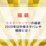 【ミスド】福袋2020年はポケモンか!?中身ネタバレや値段とは!