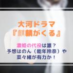 大河ドラマ『麒麟がくる』濃姫の代役は誰?予想はのん(能年玲奈)や菜々緒が有力か!