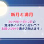 2019年11月12日の満月やボイドタイムはいつ?お願いが叶う書き方教えます!