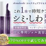 【シマボシ】目元美容液コレクティブアイセラムの最安値はどこ?アマゾンや楽天はお得か比較調査!