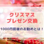 クリスマスのプレゼン交換!予算1000円のお勧め10選!