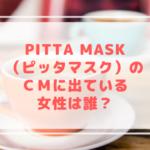 PITTA MASK(ピッタマスク)のCMに出ている女性は誰!?美人でオシャレすぎる!