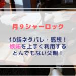 【月9】シャーロック第10話|嫉妬を上手く利用するとんでもない父親!