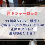 【月9】シャーロック第11話|守谷壬三(もりやじんぞう)の正体ネタバレ!違和感ありすぎ!