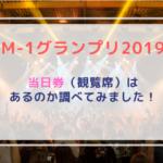 【M1】敗者復活戦2019|当日券(観覧席)はあるのか調べてみました!