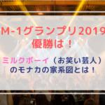 【M1グランプリ2019】優勝はミルクボーイ(お笑い芸人)!モナカの家系図とは!