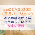 【au】CM2020年本名の桃太郎さんが出演していた!女中に変装していた!