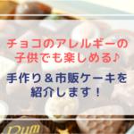 【バレンタイン】チョコのアレルギーの子供でも楽しめる手作り&市販ケーキを紹介します!