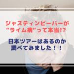 """ジャスティンビーバーが""""ライム病""""って本当!? 日本ツアーはあるのか調べてみました!"""