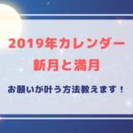 【2019年カレンダー】新月や満月はいつ?お願いが叶う書き方やボイドタイムについて教えます!