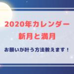 【2020年カレンダー】新月や満月はいつ?お願いが叶う書き方やボイドタイムについて教えます!