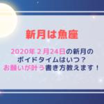 新月の願い事(2020年2月24日)ボイドタイムはいつ?お願いが叶う書き方教えます!