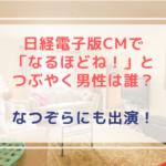 日経電子版CMで「なるほどね!」とつぶやく男性(俳優)は誰?