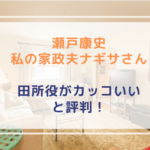 瀬戸康史|ドラマ2020年春「私の家政夫ナギサさん」の田所役がカッコいいと評判!