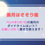 2020年5月7日の満月のボイドタイムはいつ?お願いが叶う書き方教えます!