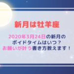 新月の願い事(2020年3月24日)ボイドタイムはいつ?お願いが叶う書き方教えます!
