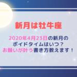 新月の願い事(2020年4月23日)ボイドタイムはいつ?お願いが叶う書き方教えます!