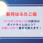 新月の願い事(2020年5月23日)ボイドタイムはいつ?お願いが叶う書き方教えます!