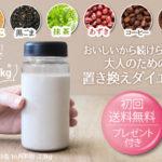 【レビュー】美穀菜(びこくさい)で置き換えダイエットしてみました!効果ナシ?(ブルックス)