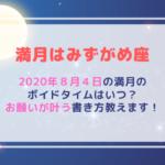 満月の願い事(2020年8月4日)ボイドタイムはいつ?お願いが叶う書き方教えます!