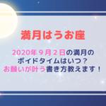 満月の願い事(2020年9月2日)ボイドタイムはいつ?お願いが叶う書き方教えます!