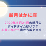 新月の願い事(2020年6月21日)ボイドタイムはいつ?お願いが叶う書き方教えます!
