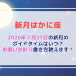 新月の願い事(2020年7月21日)ボイドタイムはいつ?お願いが叶う書き方教えます!