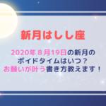 新月の願い事(2020年8月19日)ボイドタイムはいつ?お願いが叶う書き方教えます!
