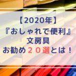 【2020年】『おしゃれで便利』な文房具のお勧め20選をご紹介します!