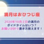 満月の願い事(2020年10月2日)ボイドタイムはいつ?お願いが叶う書き方教えます!