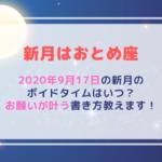 新月の願い事(2020年9月17日)ボイドタイムはいつ?お願いが叶う書き方教えます!