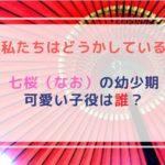 【わたどう】七桜(なお)|幼少期の可愛い子役は誰?出演作品や事務所はどこ?