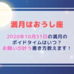 満月の願い事(2020年10月31日)ボイドタイムはいつ?お願いが叶う書き方教えます!
