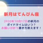 新月の願い事(2020年10月17日)ボイドタイムはいつ?お願いが叶う書き方教えます!