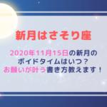 新月の願い事(2020年11月15日)ボイドタイムはいつ?お願いが叶う書き方教えます!