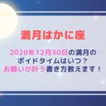 満月の願い事(2020年12月30日)星座・ボイドタイムはいつ?お願いが叶う書き方教えます!