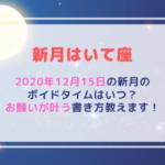 新月の願い事(2020年12月15日)ボイドタイムはいつ?お願いが叶う書き方教えます!
