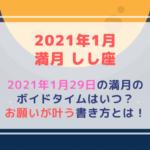 満月の願い事(2021年1月29日)星座・ボイドタイムはいつ?お願いが叶う書き方教えます!