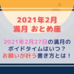 満月の願い事(2021年2月27日)星座・ボイドタイムはいつ?お願いが叶う書き方教えます!