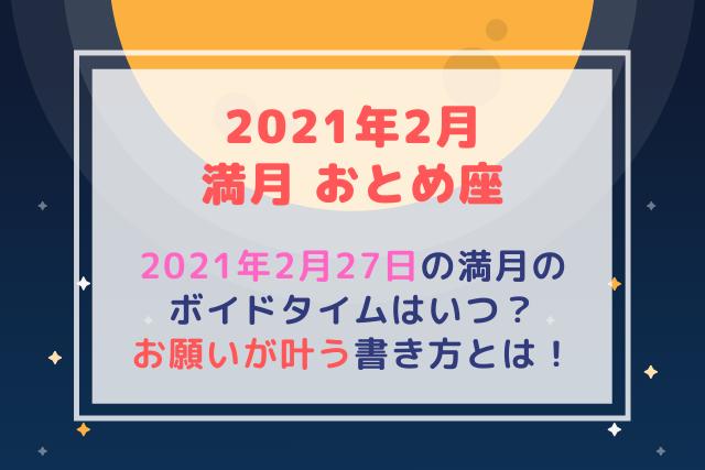 月 満月 年 1 2021