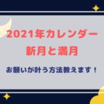 【2021年カレンダー】新月・満月・星座はいつ?お願いが叶う書き方やボイドタイムについて教えます!