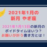 新月の願い事(2021年1月13日)・星座・ボイドタイムはいつ?お願いが叶う書き方教えます!