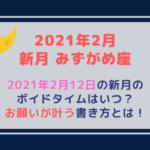 新月の願い事(2021年2月12日)・星座・ボイドタイムはいつ?お願いが叶う書き方教えます!