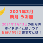 新月の願い事(2021年3月13日)・星座・ボイドタイムはいつ?お願いが叶う書き方教えます!