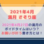満月の願い事(2021年4月27日)星座・ボイドタイムはいつ?お願いが叶う書き方教えます!